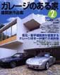 ガレージのある家vol.2