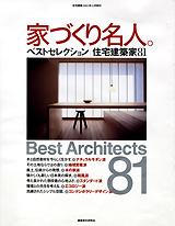 家づくり名人住宅建築家81